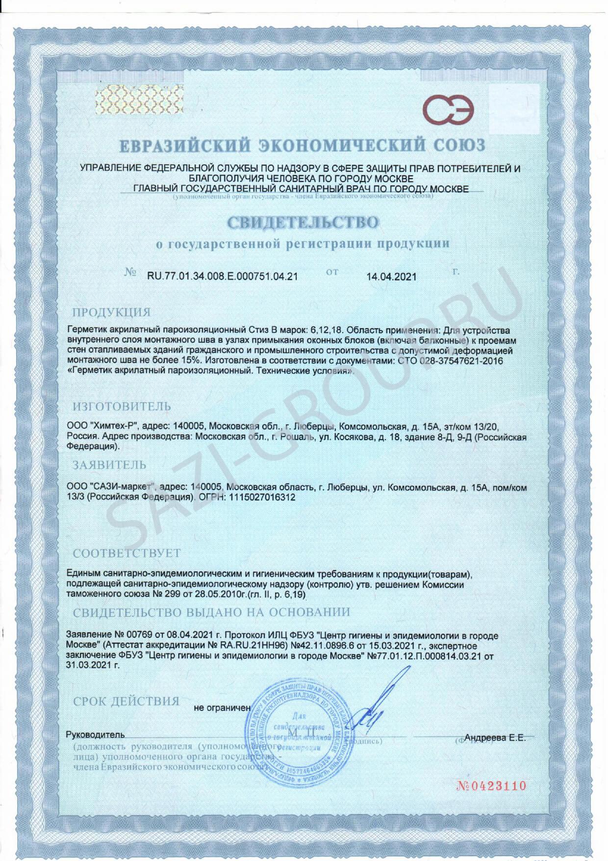 Сертификация фальшчетверти обязательная сертификация и декларирование соответствия при импорте товаров
